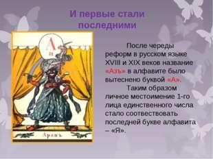И первые стали последними После череды реформ в русском языке XVIII и XIX ве