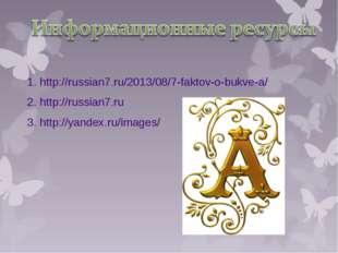http://russian7.ru/2013/08/7-faktov-o-bukve-a/ http://russian7.ru http://yand