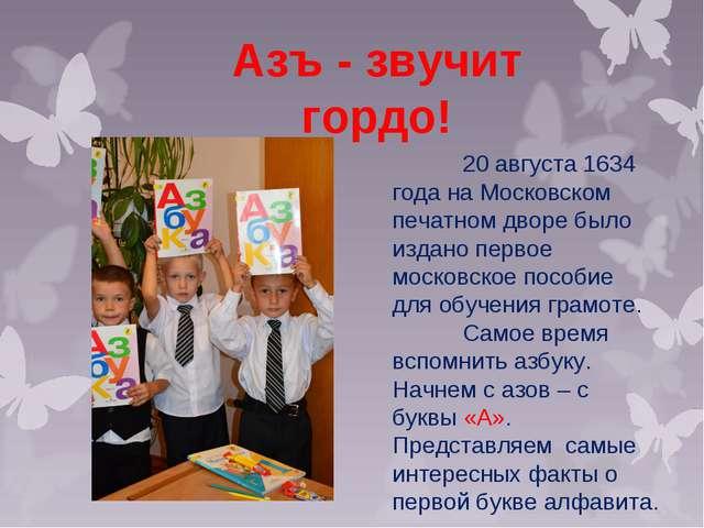20 августа 1634 года на Московском печатном дворе было издано первое московс...