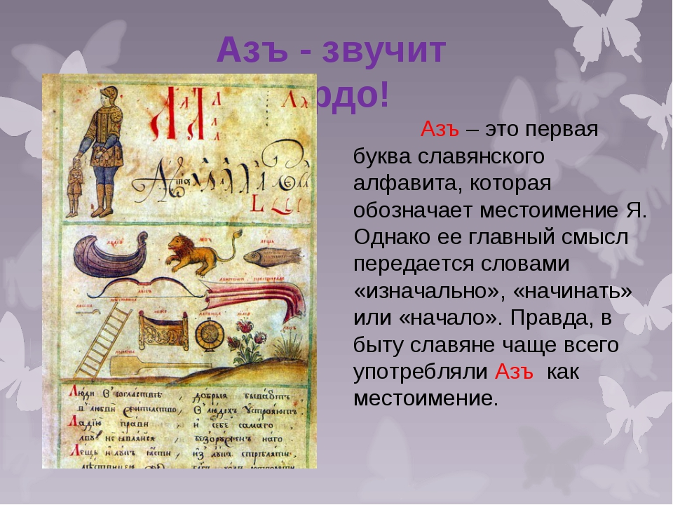 Азъ - звучит гордо! Азъ – это первая буква славянского алфавита, которая обо...