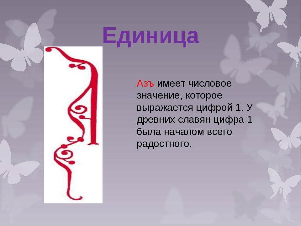 Единица Азъ имеет числовое значение, которое выражается цифрой 1. У древних с...