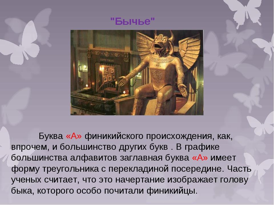 """""""Бычье"""" происхождение Буква «А» финикийского происхождения, как, впрочем, и..."""