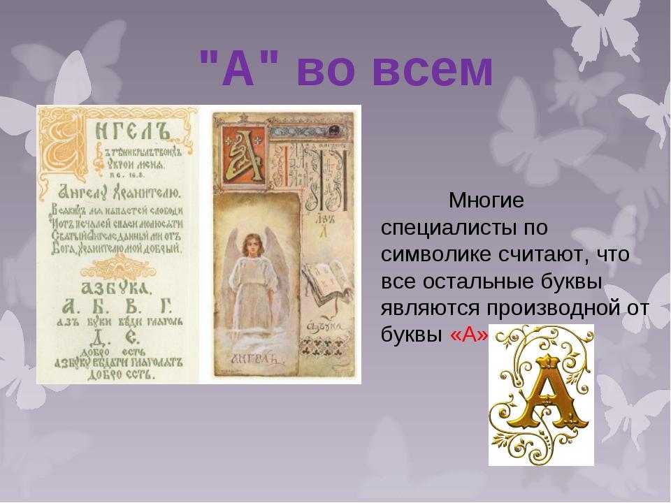 """""""А"""" во всем Многие специалисты по символике считают, что все остальные буквы..."""