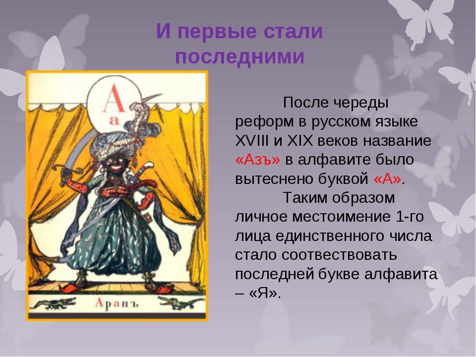 И первые стали последними После череды реформ в русском языке XVIII и XIX ве...
