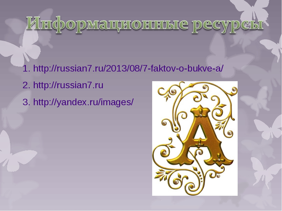 http://russian7.ru/2013/08/7-faktov-o-bukve-a/ http://russian7.ru http://yand...