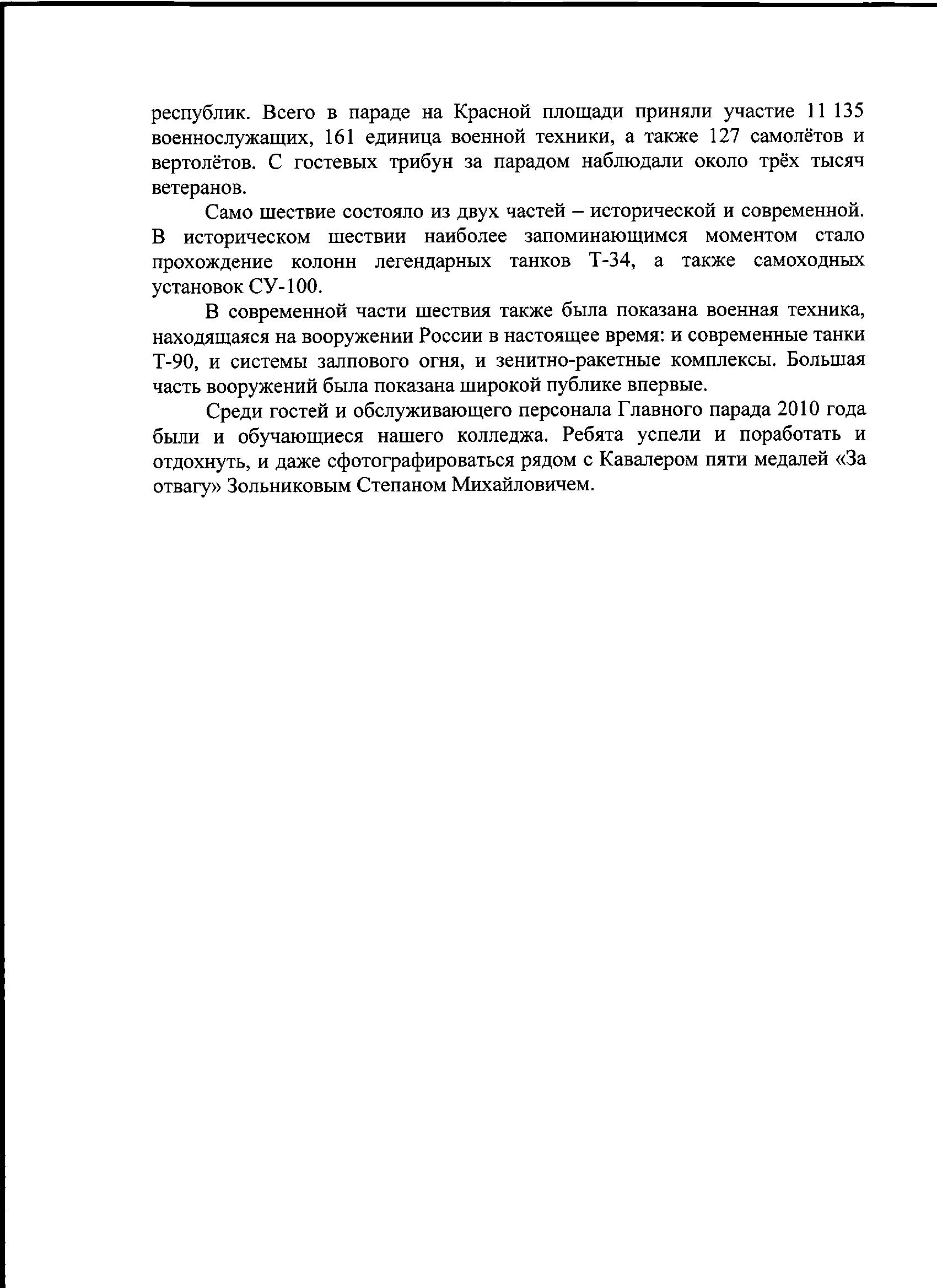 C:\Documents and Settings\Николай\Мои документы\Мои рисунки\Парадя папка\Парад 4.bmp