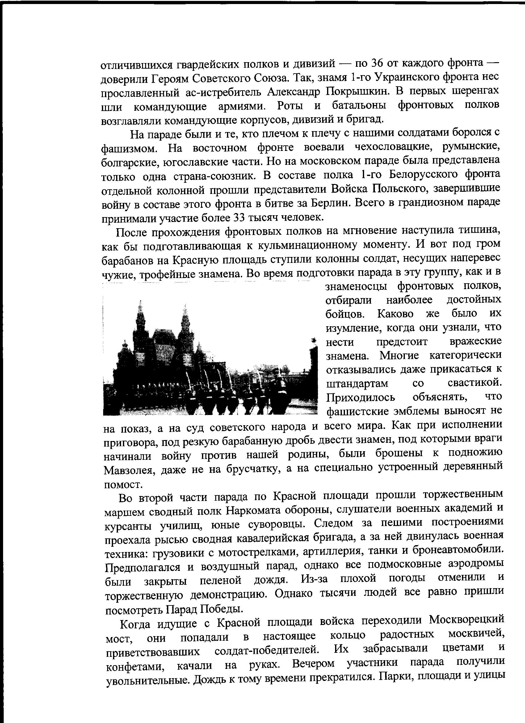 C:\Documents and Settings\Николай\Мои документы\Мои рисунки\Парадя папка\Парад 2.bmp