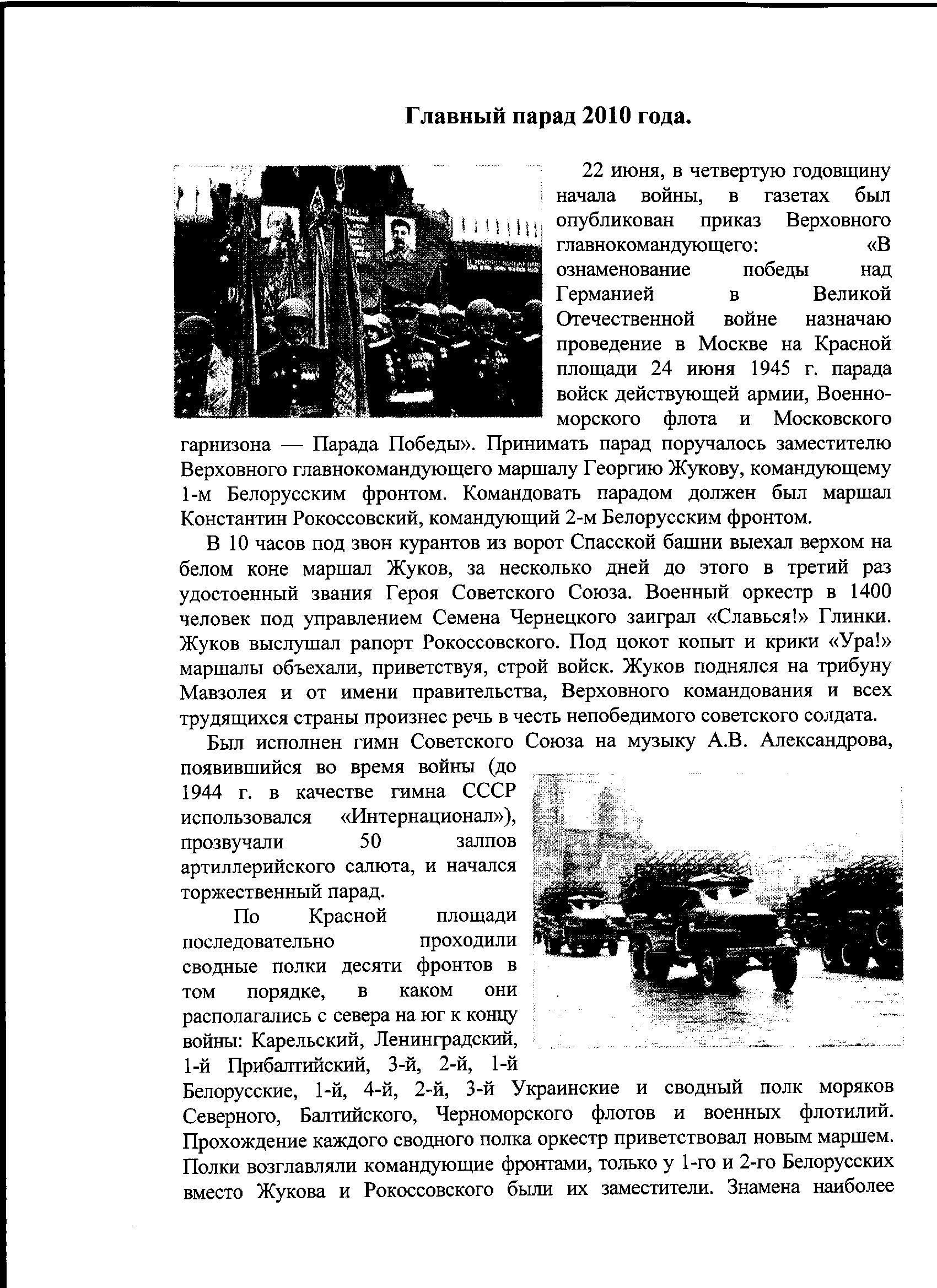 C:\Documents and Settings\Николай\Мои документы\Мои рисунки\Парадя папка\Парад1.bmp
