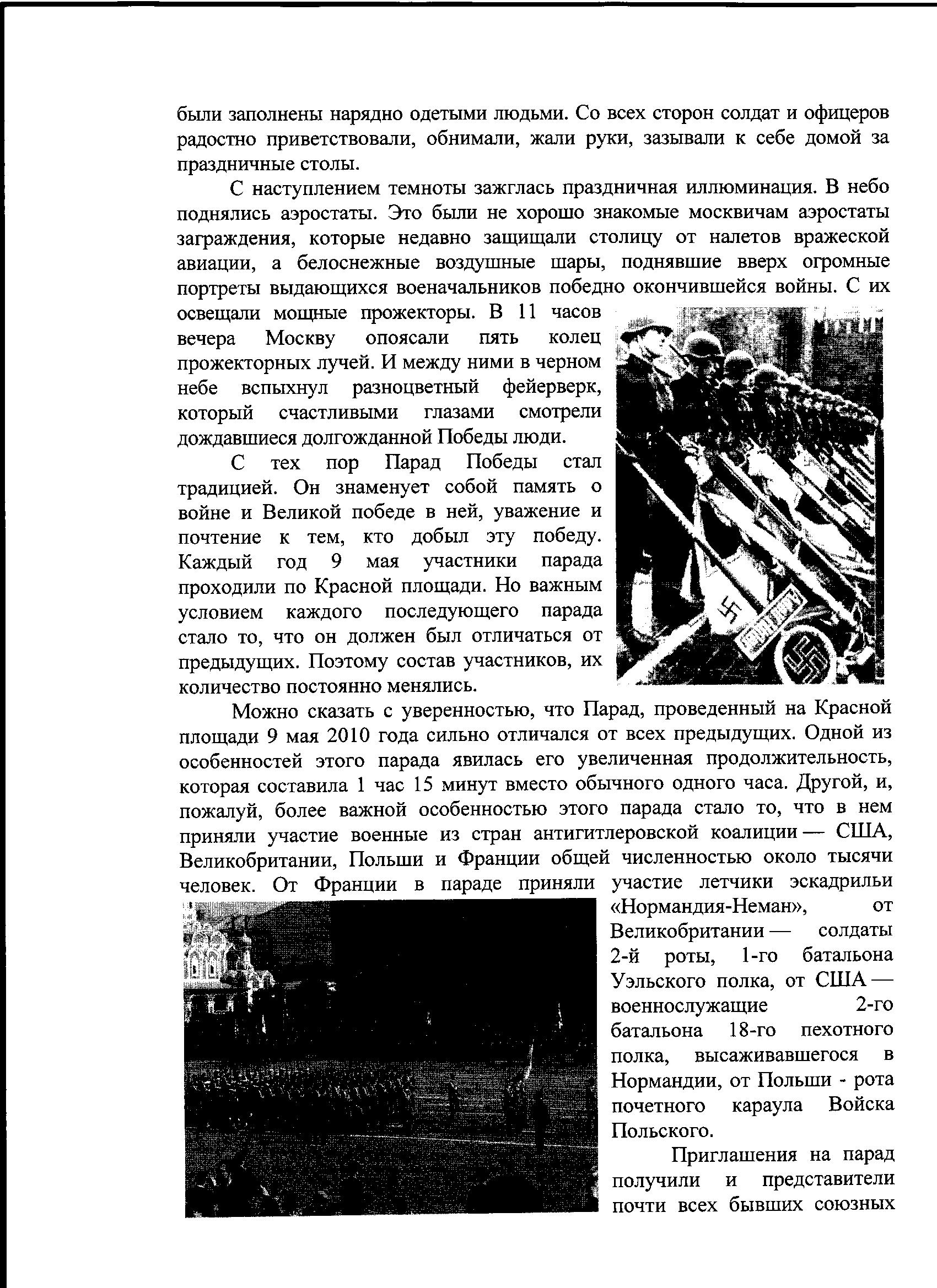 C:\Documents and Settings\Николай\Мои документы\Мои рисунки\Парадя папка\Парад 3.bmp