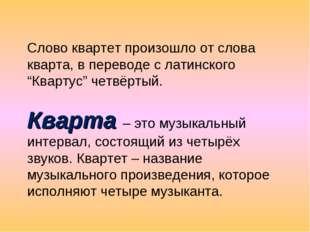 "Слово квартет произошло от слова кварта, в переводе с латинского ""Квартус"" че"