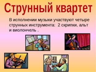 В исполнении музыки участвуют четыре струнных инструмента: 2 скрипки, альт и