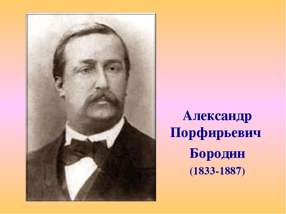 Александр Порфирьевич Бородин (1833-1887)