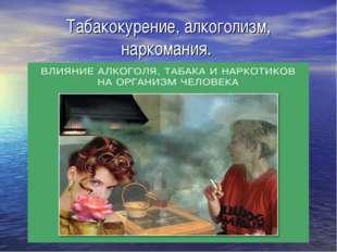 Табакокурение, алкоголизм, наркомания.