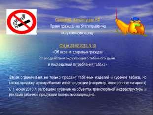 Статья 42 Конституции РФ Право граждан на благоприятную окружающую среду. ФЗ