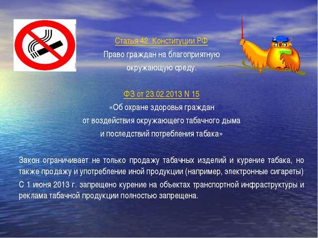 Статья 42 Конституции РФ Право граждан на благоприятную окружающую среду. ФЗ...