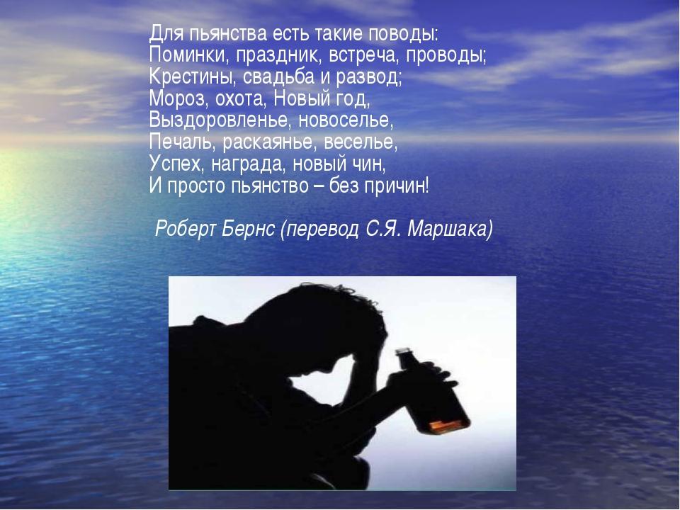 Для пьянства есть такие поводы: Поминки, праздник, встреча, проводы; Крестины...