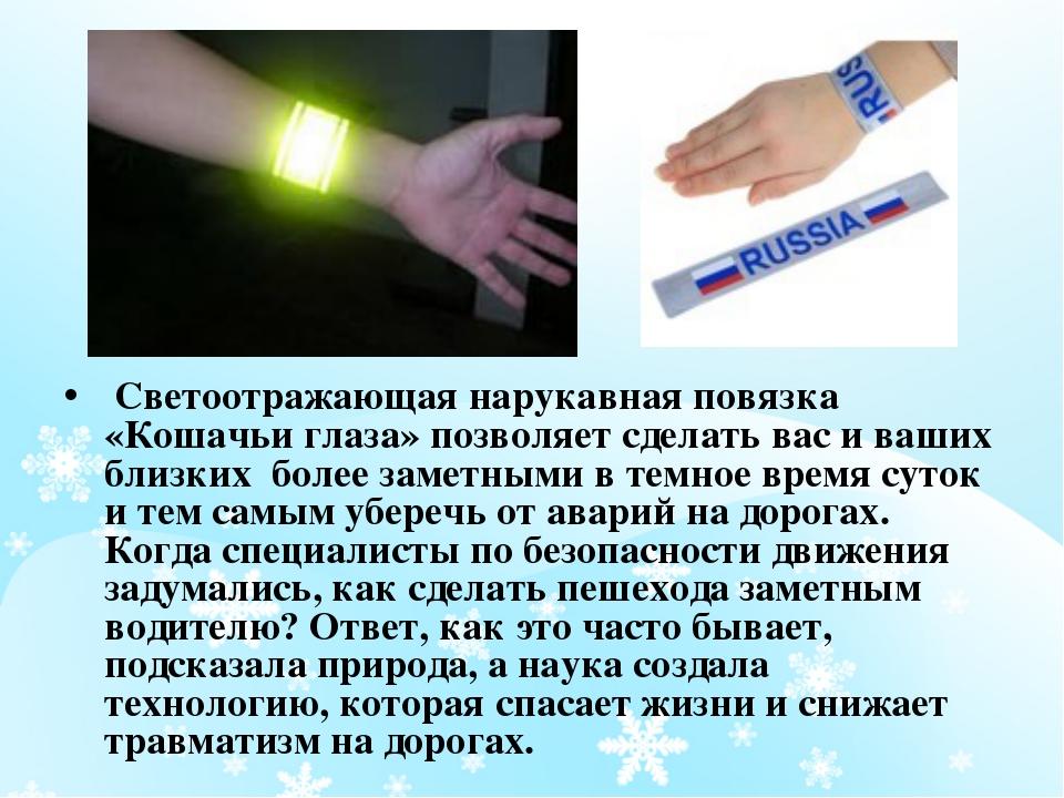 Светоотражающая нарукавная повязка «Кошачьи глаза» позволяет сделать вас и в...