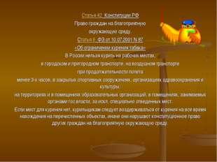 Статья 42 Конституции РФ Право граждан на благоприятную окружающую среду. Ста