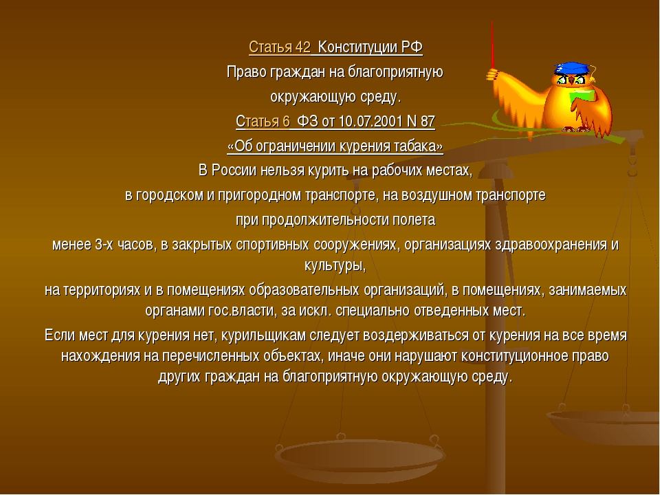 Статья 42 Конституции РФ Право граждан на благоприятную окружающую среду. Ста...
