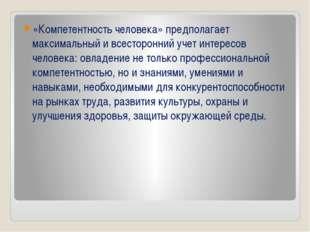 «Компетентность человека» предполагает максимальный и всесторонний учет интер