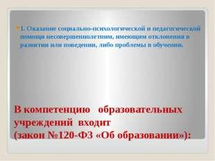 В компетенцию образовательных учреждений входит (закон №120-ФЗ «Об образов