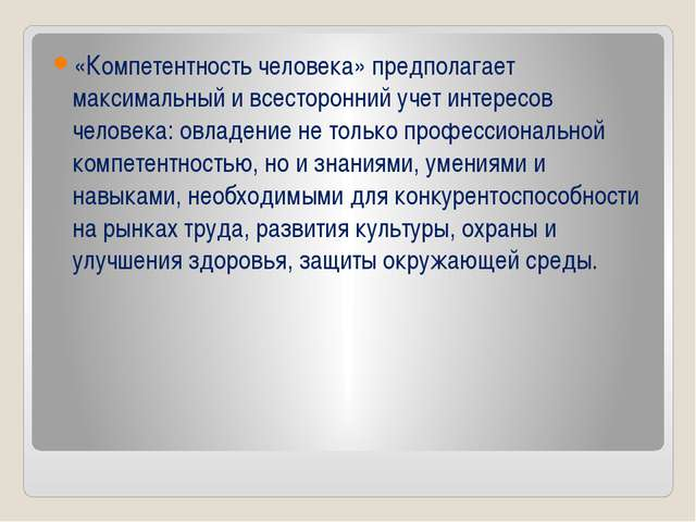 «Компетентность человека» предполагает максимальный и всесторонний учет интер...