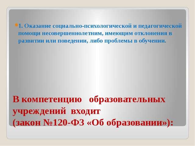 В компетенцию образовательных учреждений входит (закон №120-ФЗ «Об образов...