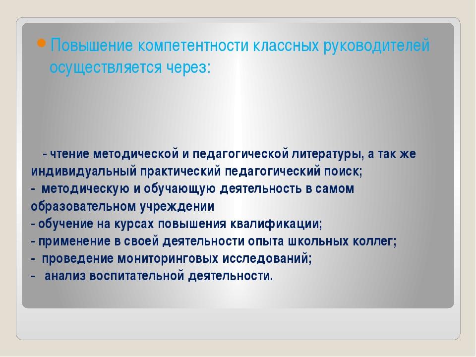 - чтение методической и педагогической литературы, а так же индивидуальный пр...