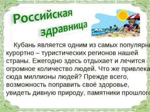 Кубань является одним из самых популярных курортно – туристических регионов