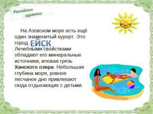 На Азовском море есть ещё один знаменитый курорт. Это город Лечебными свойст