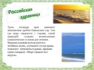 Треть площади края занимают живописные хребты Кавказских гор. Там где море с