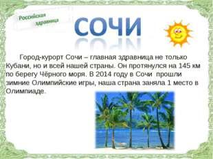 Город-курорт Сочи – главная здравница не только Кубани, но и всей нашей стра