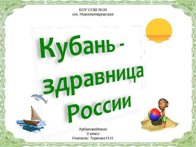 Гдз Путин 3 Класс Кубановедение