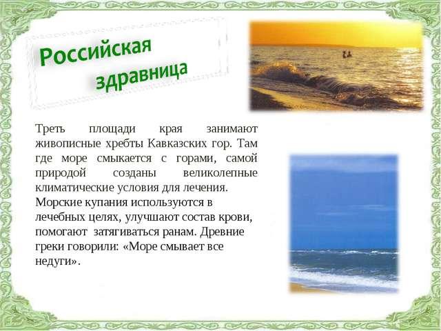 Треть площади края занимают живописные хребты Кавказских гор. Там где море с...