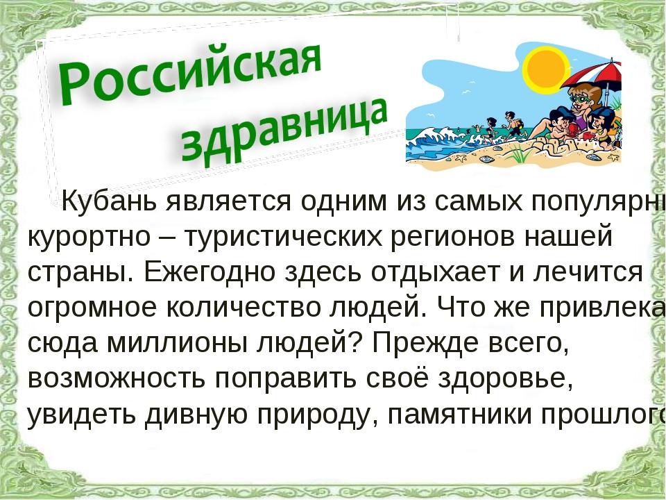 Кубань является одним из самых популярных курортно – туристических регионов...