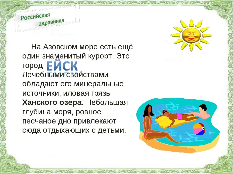 На Азовском море есть ещё один знаменитый курорт. Это город Лечебными свойст...