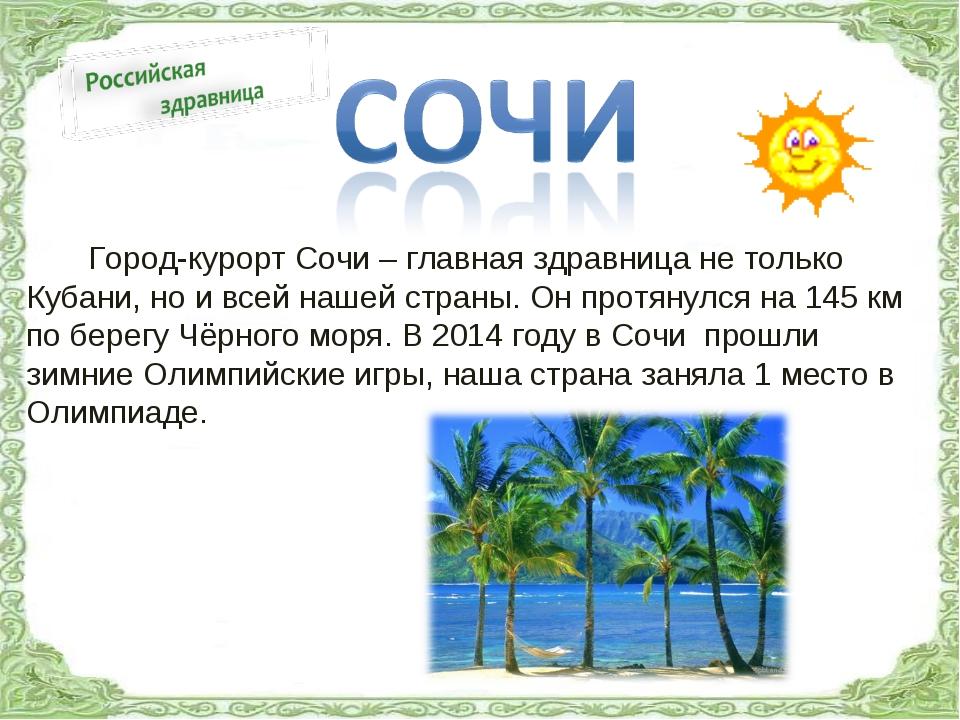 Город-курорт Сочи – главная здравница не только Кубани, но и всей нашей стра...