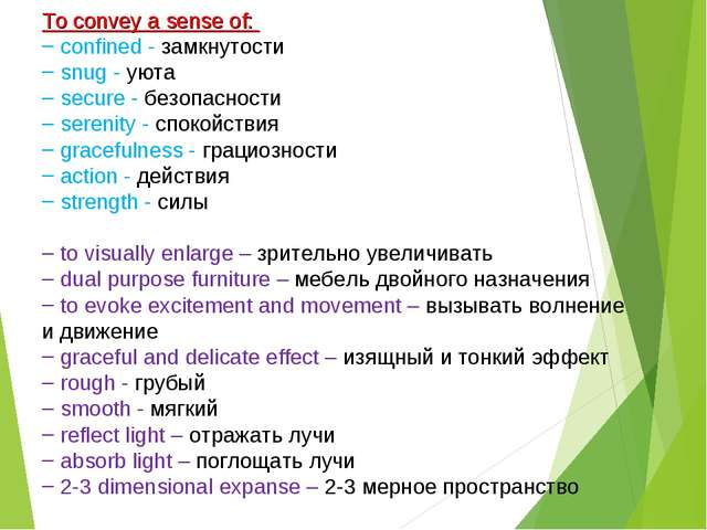 To convey a sense of: confined - замкнутости snug - уюта secure - безопасност...