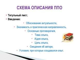Титульный лист; Введение: Обоснование актуальности, Значимость и практическая