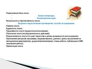 Теоретическая база опыта; Анализ литературы, Концептуальная идея. Актуальност