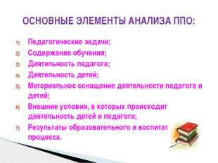 Педагогические задачи; Содержание обучения; Деятельность педагога; Деятельнос