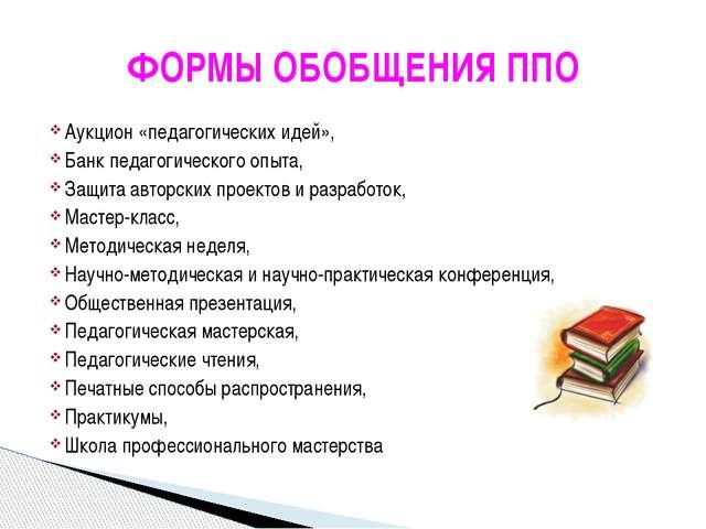 Аукцион «педагогических идей», Банк педагогического опыта, Защита авторских п...