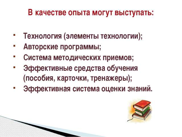 Технология (элементы технологии); Авторские программы; Система методических п...