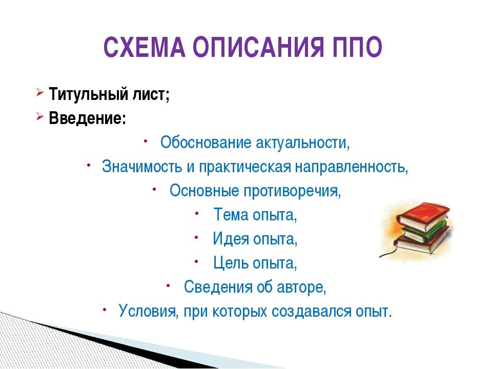 Титульный лист; Введение: Обоснование актуальности, Значимость и практическая...