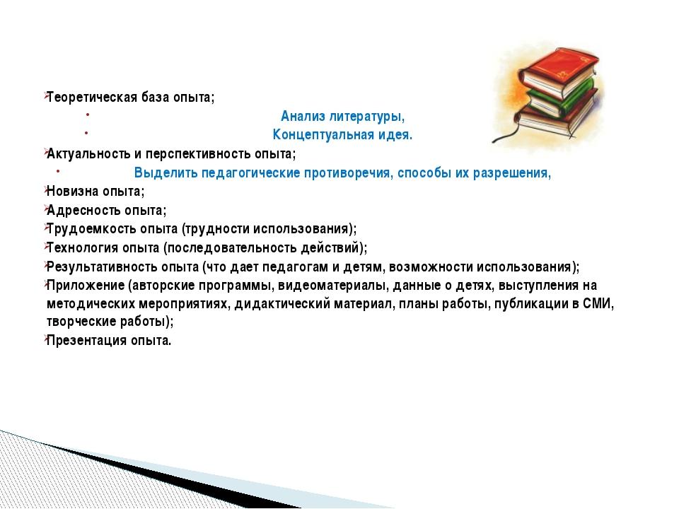 Теоретическая база опыта; Анализ литературы, Концептуальная идея. Актуальност...