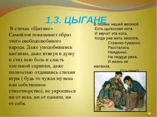 1.3. ЦЫГАНЕ В стихах «Цыгане» Самойлов показывает образ этого свободолюбиво