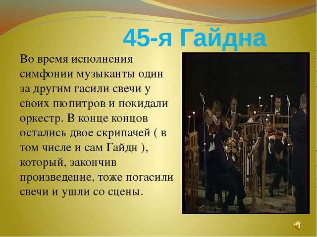 45-я Гайдна Во время исполнения симфонии музыканты один за другим гасили све...