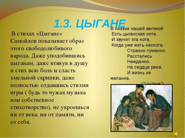 1.3. ЦЫГАНЕ В стихах «Цыгане» Самойлов показывает образ этого свободолюбиво...