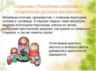 Сергиево-Посадская игрушка – старейшая русская матрёшка Матрёшка плотная, при