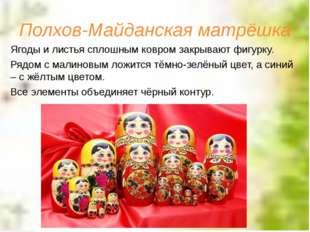 Полхов-Майданская матрёшка Ягоды и листья сплошным ковром закрывают фигурку.